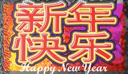 Игровой автомат Happy New Year